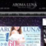 【体験】立川「AROMA LUNA アロマルナ」K嬢~まだまだ蕾。でも綺麗な綺麗な花が咲きそうな、見惚れる蕾です。~
