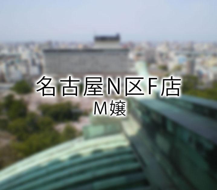 【体験】名古屋N区「F店」M嬢〜惜しかった〜