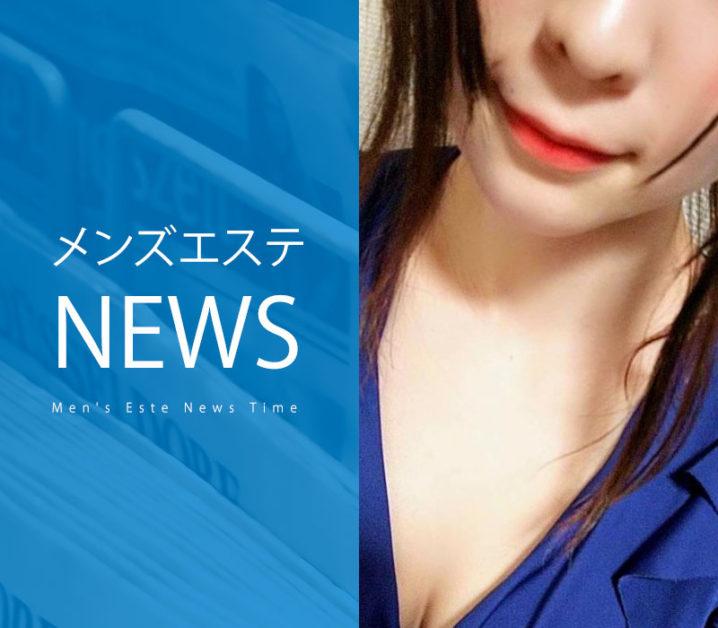 【ニュースPR】当店の隠れた実力者みつはさん【西新宿メンズエステ Sweet SPA】