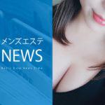 【ニュースPR】春の新人優待キャンペーン【恵比寿Organic SPA】