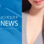 【ニュースPR】赤羽メンズエステ Men'sBZ限定特典をご用意