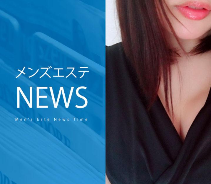 【ニュースPR】4/26~5/7 Men'sBZユーザー様限定Gw特別企画【西新宿Sweet SPA】