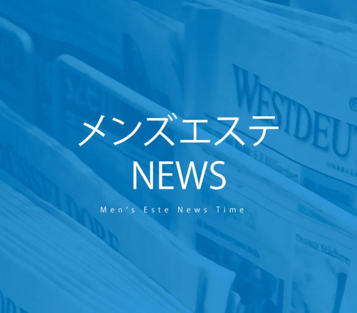 【ニュースPR】BLANC RICCA 1周年記念 90分13,000円【全コース2,000円引き】