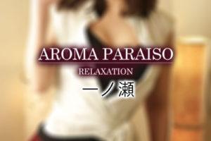 【体験】中野「AROMA PARAISO アロマパライソ」一ノ瀬 ~ダブルのスイートに身も心も悶絶、そして嬉しいおもてなしとアミューズメント性~