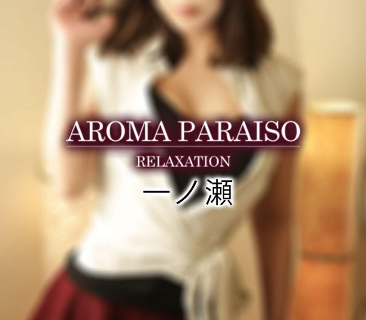 【体験】中野「AROMA PARAISO(アロマパライソ)」一ノ瀬【退店済み】