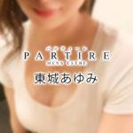 【体験】西新宿「PARTIRE パルティーレ」東城あゆみ〜妄想を掻き立てる美しくセクシーな施術〜