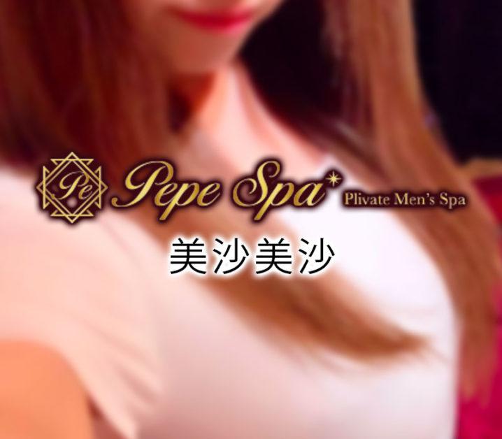 【体験】田町「Pepe Spa(ペペスパ)」美沙美沙【退店済み】