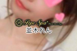 【体験】田町「Pepe Spa ペペスパ」並木れん〜色っぽい声に耳で気持ちよくなる。目隠しされて後半戦。独特な空気にやられる〜