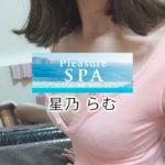 【体験】笹塚「Pleasure SPA(プレジャースパ)」星乃らむ~サービス、講師レベルの技術、かわSexyな外見・・・安定の総合力。最後の●●がまた素敵でした