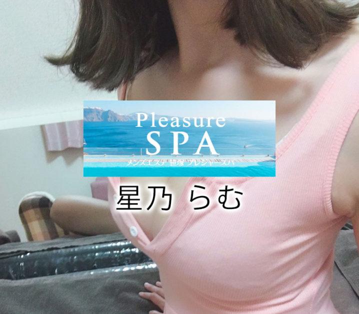 【体験】笹塚「Pleasure SPA プレジャースパ」星乃らむ~サービス、講師レベルの技術、かわSexyな外見・・・安定の総合力。最後の●●がまた素敵でした