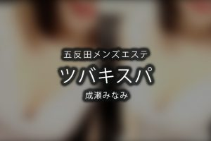 五反田にあるメンズエステ「TSUBAKI SPA(ツバキスパ)」セラピスト「成瀬みなみ」さんのアイキャッチ画像です。