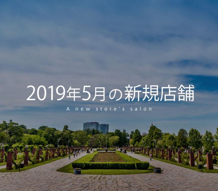 【まとめ】2019年5月の新規OPENするメンズエステ店