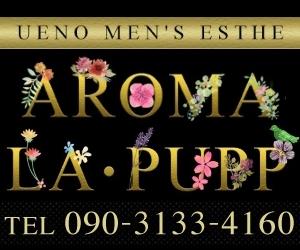 AROMA・LA・PUPP