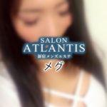 【体験】新宿「ATLANTIS アトランティス」メグ〜夢心地のその先へ、いい意味での肉食系、積極的な女性って好きですホントに〜