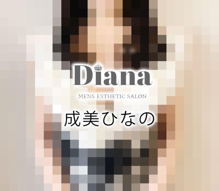 【体験】中目黒「Diana ダイアナ」成美ひなの~男心を見事にフェザータッチ。身も心も奪われてまた会いたいリスト入 確定~