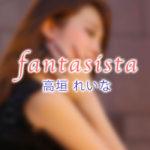 【体験】恵比寿「Fantasista ファンタジスタ」~飛びきりのぬくもり。ひと言で言い表せない魅力。まさにファンタジスタ~