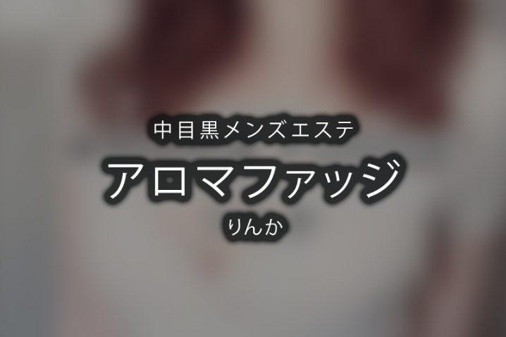 【体験】中目黒「AROMA FUDGE アロマファッジ」りんか【閉店】