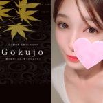 【体験】東新宿「極上女子 -Gokujo- 」東城ゆな~完全に写真越え。早くもリピーター続出?ぜひ早めの予約を~