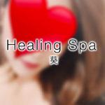 【体験】名古屋市中区「Healing Spa  ヒーリングスパ」葵〜これぞ、究極の癒し〜