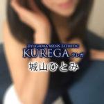 【体験】自由が丘「Kurega クレガ」城山ひとみ~未体験、懐かしき悶絶、尽くしてくれる、トータルでのレベル高い~