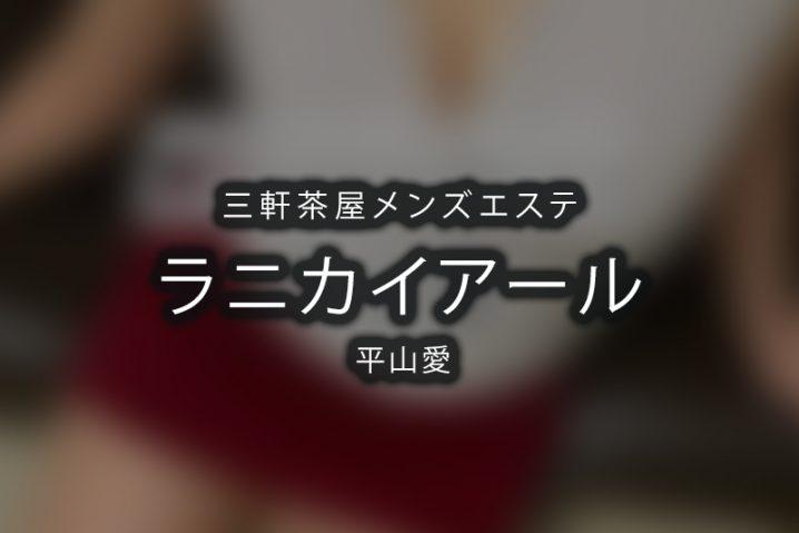 【体験】三軒茶屋「ラニカイR」平山愛【退店済み】