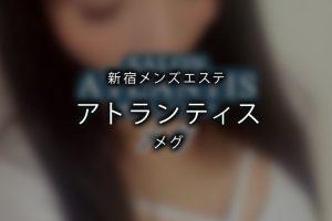 新宿にある「アトランティス」の「メグ」さんの写真です。