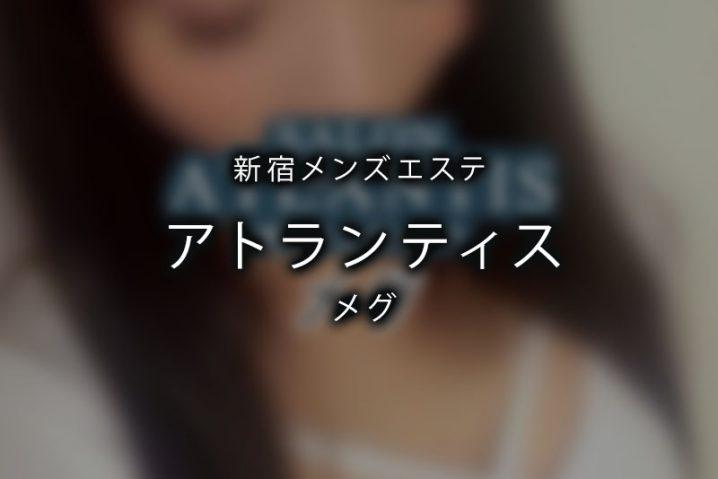 【体験】新宿「アトランティス」メグ〜夢心地のその先へ〜