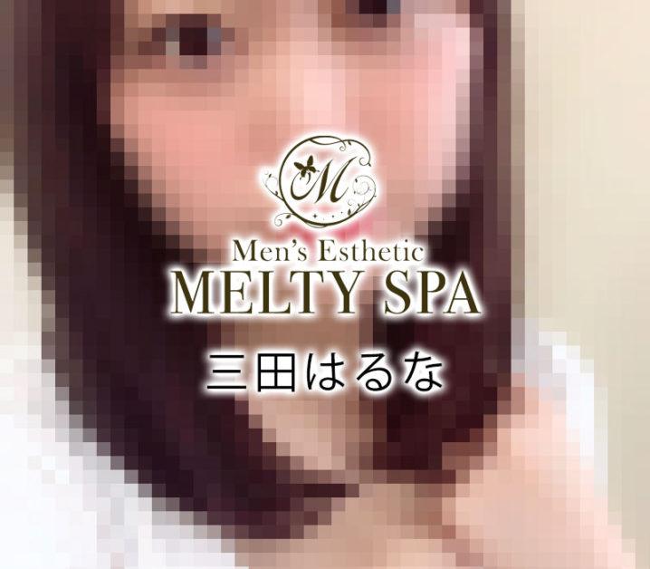 【体験】渋谷「MELTY SPA メルティスパ」三田はるな※閉店~真綿の縄で縛られるような・・・魔法にかかる120分、号外級~