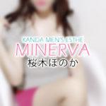 【体験】神田「MINERVA ミネルバ」桜木ほのか〜美人保母さんはやはり甘えられる。さらにイチャイチャも。さらにさらに、大胆〜