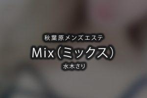 秋葉原にあるメンズエステ「Mix(ミックス)」のセラピスト「水木さり」さんのアイキャッチ画像です。