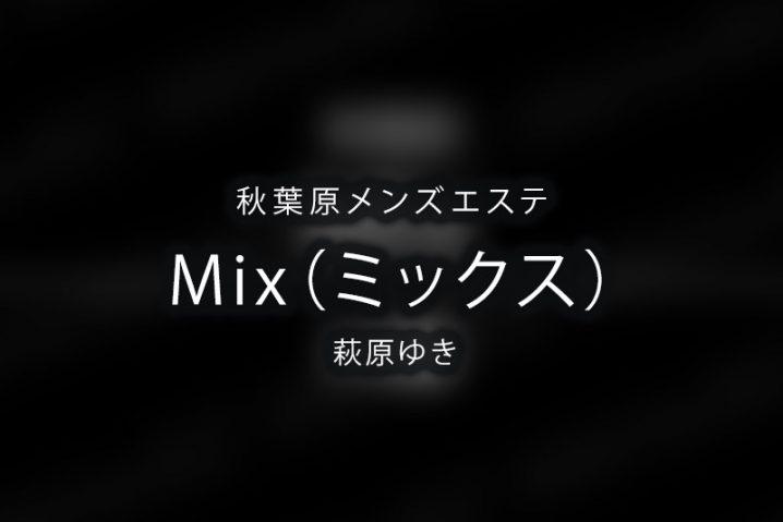 【体験】秋葉原「Mix(ミックス)」萩原ゆき【閉店】