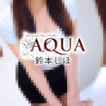 【体験】大崎「AQUA アクア」鈴本しほ~キャラ、外見、施術、素敵レベル。目覚めるか奥底に秘めたポテンシャル~