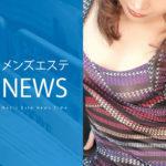 【ニュースPR】『Men's BZ限定』120分3000円OFF&オプション2点付き【Kal-eidosカルエイドス】