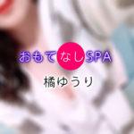 【体験】五反田 おもてなしSPA(橘ゆうり)~うつ伏せ、4TB、仰向け、ランキングつけるとしたら?それはもちろん・・・~