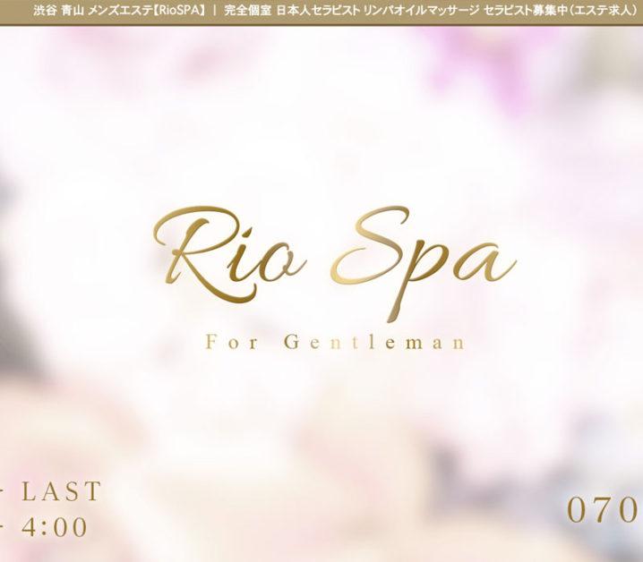 【体験】渋谷「Rio Spa リオスパ」H嬢〜想像を絶する展開〜