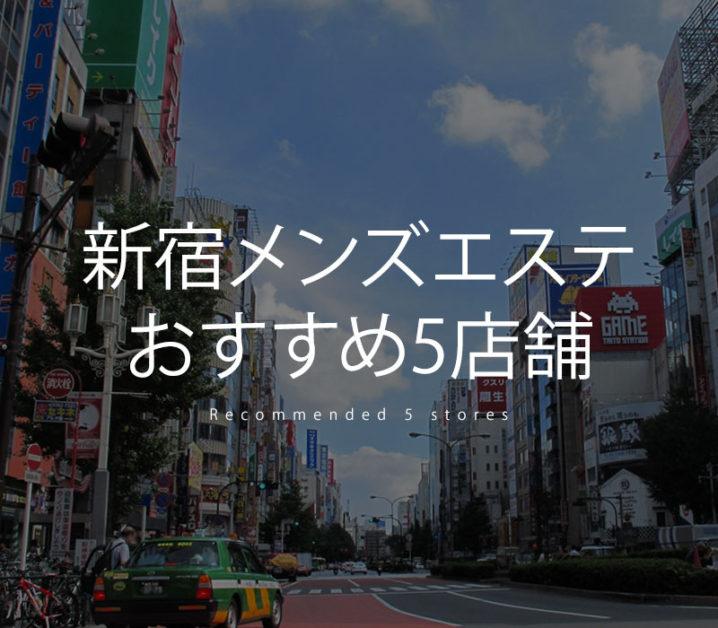 【2019年】新宿のメンズエステおすすめ5店舗をまとめました。口コミがある新宿人気メンズエステの体験談