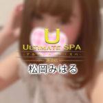 【体験】池袋 ULTIMATE SPA アルティメットスパ(松岡みはる)~キュートな笑顔とアルティメットな手技の組み合わせは最強説は立証されました~