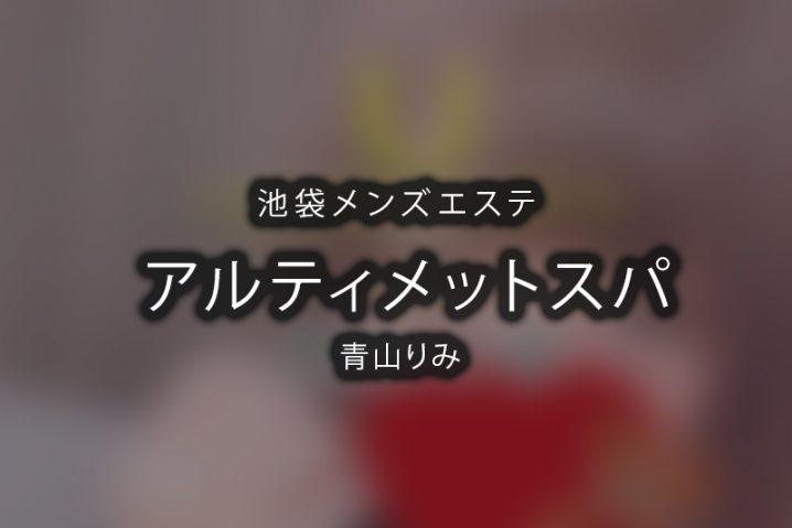 【体験】池袋「アルティメットスパ」青山りみ【閉店】
