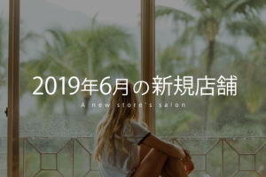 【まとめ】2019年6月の新規OPENするメンズエステ店