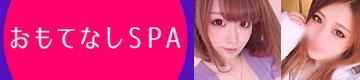 五反田おもてなしSPA
