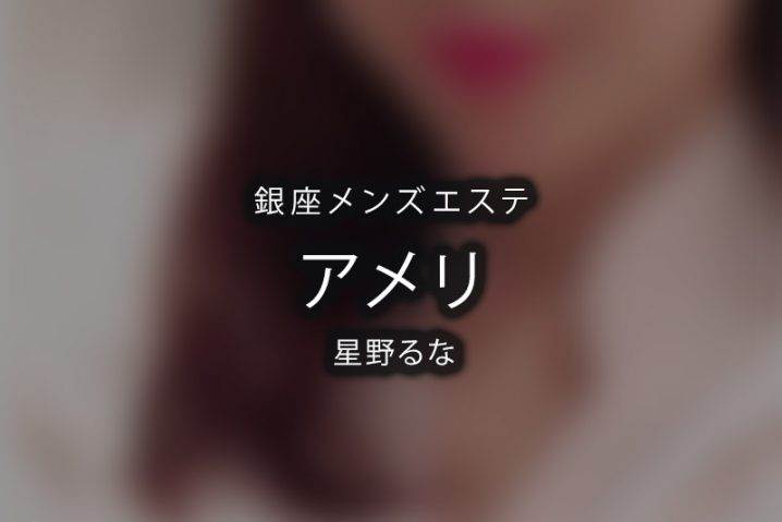 【体験】銀座「アメリ」星野るな【閉店】