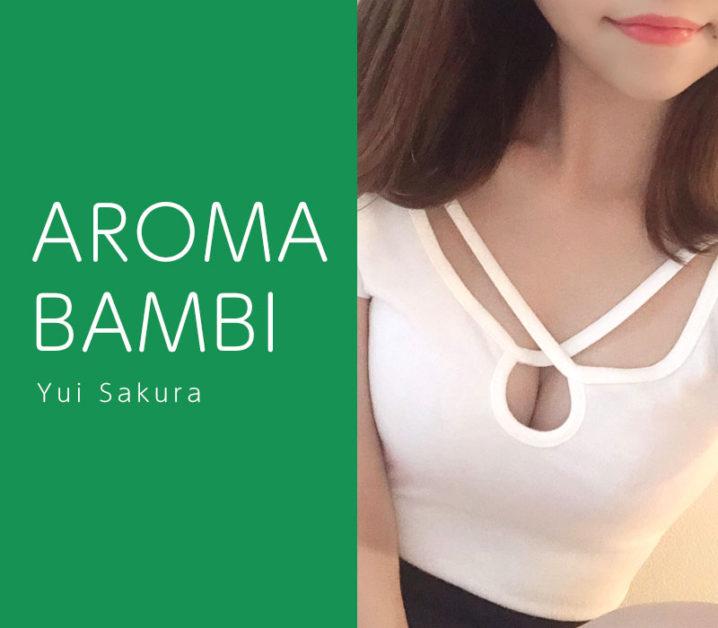 【体験】新宿「アロマバンビ」沙倉ゆい〜全部気持ちいい。意外な属性。とてつもなく気持ちいい爪フェザー!!〜