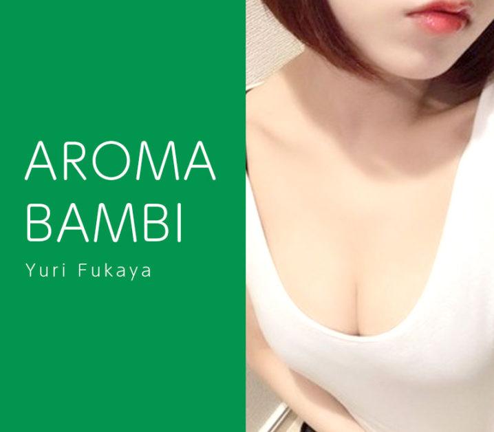 【体験】新宿「アロマバンビ」深谷ゆり【閉店】