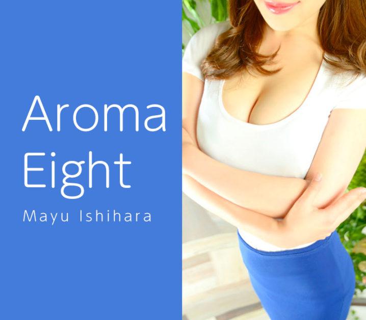 【体験】新橋「Aroma Eight アロマエイト」石原まゆ~がっつりマッサージからの惚れてしまうアレ・・・店も凄ければセラピストさんも凄かった~