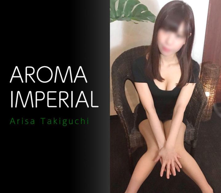 【体験】神田「アロマインペリアル」滝口ありさ~光るものを感じる、いつまでも一緒にいたいセラピストさん~