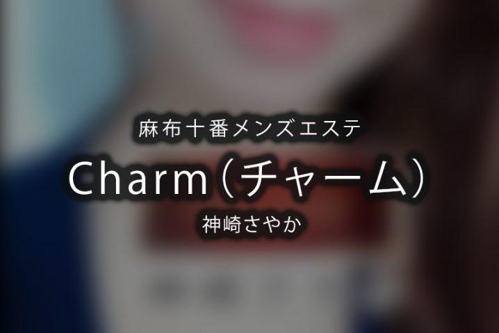 【体験】麻布十番「CHARM(チャーム)」神崎 2回目【閉店】