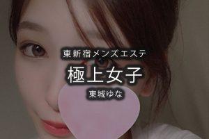 東新宿にあるメンズエステ「極上女子 Gokujo 」東城ゆなさんのアイキャッチ画像です。