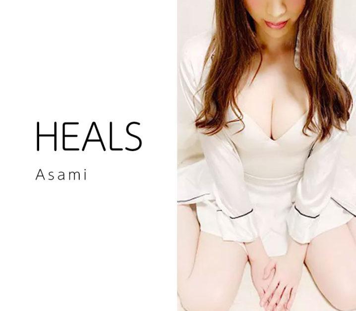 【体験】恵比寿「HEALS ヒールス」あさみ~最高級プロポーション。パウダー好き必訪~