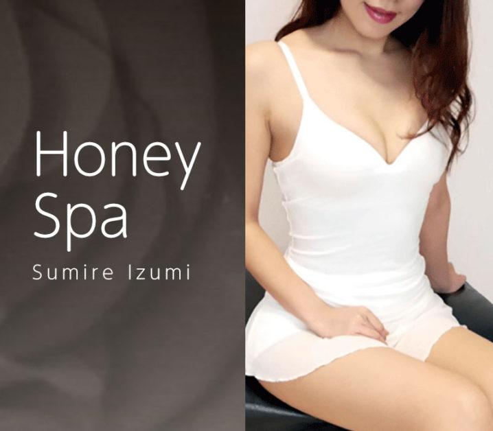 【体験】中目黒「Honey-spa ハニースパ」泉 すみれ~背中で踊るマーメイド。メンエスのスペシャリスト認定~
