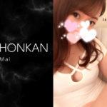 【体験】恵比寿「HONKAN ホンカン」~あの元アイドル似の大胆施術。垣間見えた意外な一面がまたかわいい~
